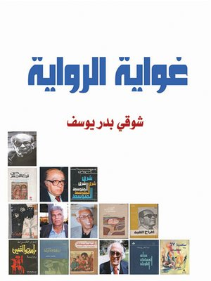 cover image of غواية الرواية : دراسات في الرواية العربية