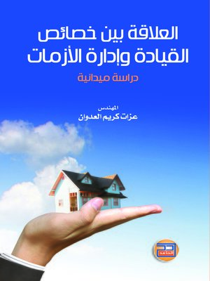 cover image of العلاقة بين خصائص القيادة وإدارة الأزمات