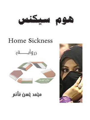 cover image of هوم سيكنس : رواية