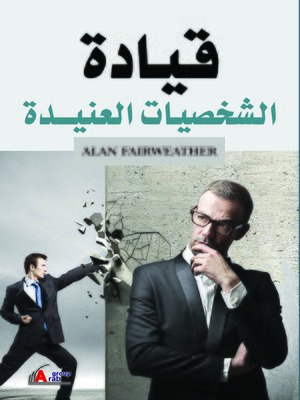 cover image of قيادة الشخصيات العنيدة