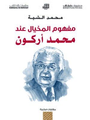 cover image of مفهوم الخيال عند محمد أركون