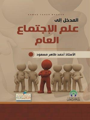 cover image of المدخل إلى علم الإجتماع العام