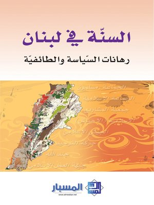 cover image of السنة في لبنان