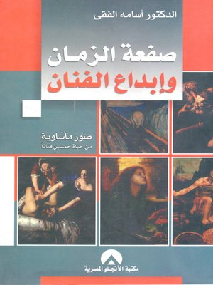 cover image of صفعة الزمان وإبداع الفنان