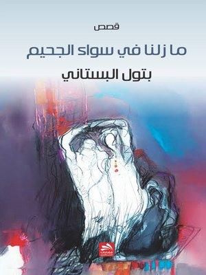 cover image of ما زلنا في سواء الجحيم