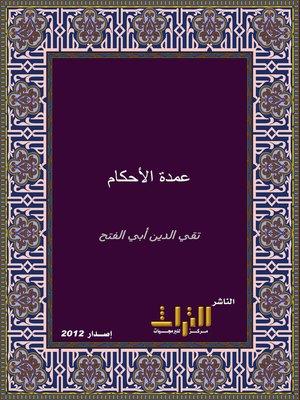 إحكام الأحكام ابن دقيق العيد pdf