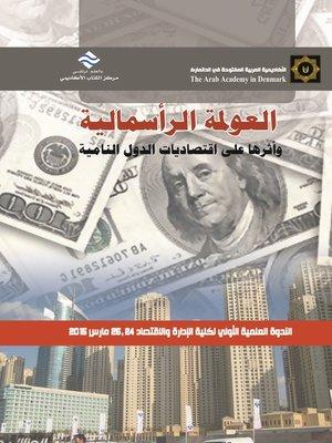 cover image of العولمة الرأسمالية وأثرها على اقتصاديات الدول النامية