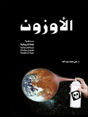 cover image of الأوزون