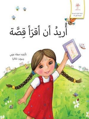 cover image of أريد أن أقرأ قصة