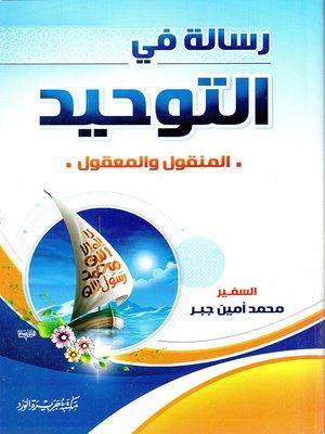 cover image of رسالة في التوحيد