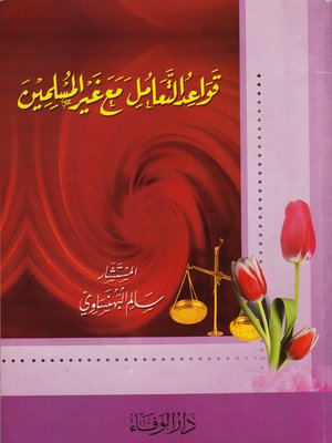 cover image of قواعد التعامل مع غير المسلمين