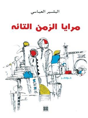 cover image of مرايا الزمن التائه : خواطر