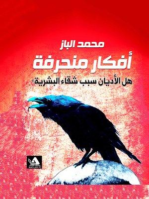 cover image of أفكار منحرفة