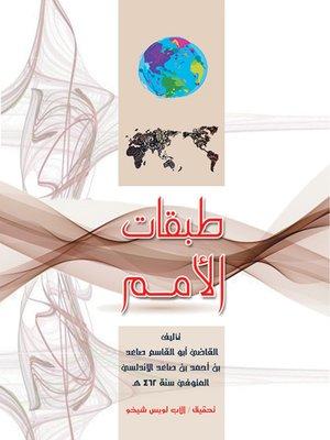 cover image of طبقات الأمم