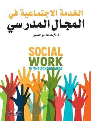 cover image of الخدمة الإجتماعية في المجال المدرسي