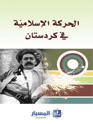 cover image of الحركة الإسلامية في كردستان