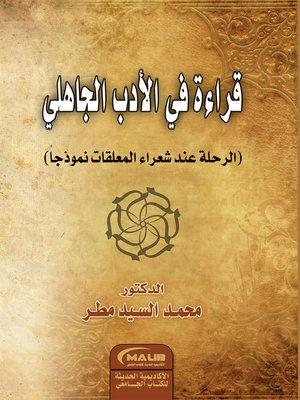 cover image of قراءة في الأدب الجاهلي