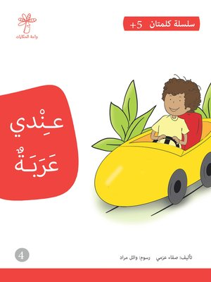 cover image of عندي عربة