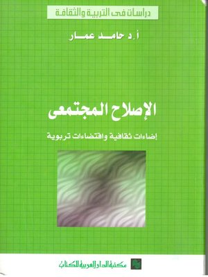 cover image of الإصلاح المجتمعي