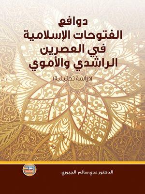 cover image of دوافع الفتوحات الإسلامية في العصرين الراشدي والأموي