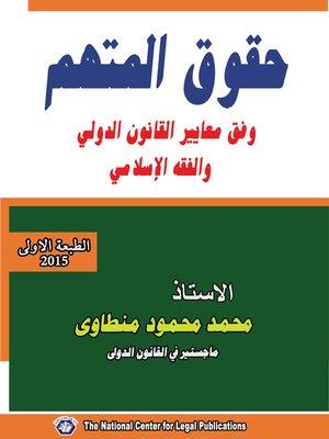 cover image of حقوق المتهم وفق معايير القانون الدولي و الفقه الإسلامي