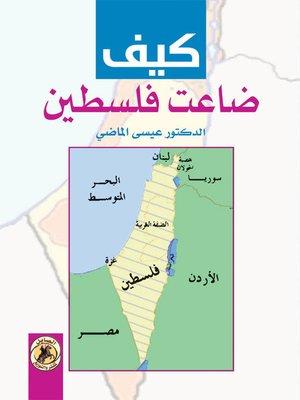 cover image of كيف ضاعت فلسطين