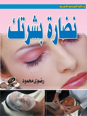 cover image of نضارة بشرتك