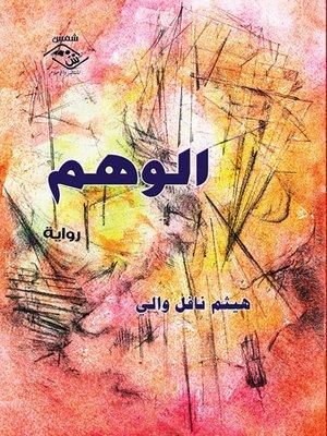 cover image of الوهم : رواية