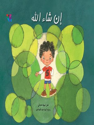 cover image of إن شاء الله