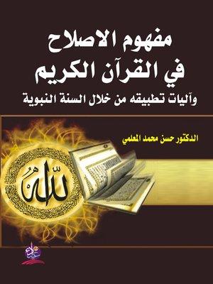 cover image of مفهوم الإصلاح في القرآن الكريم و اليات تطبيقه من خلال السنة النبوية
