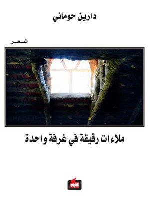 cover image of ملاءات رقيقة في غرفة واحدة
