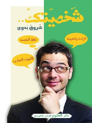 cover image of شخصيتك ؟!