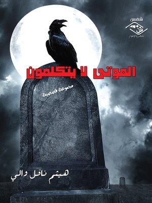 cover image of الموتى لا يتكلمون