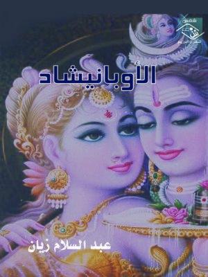 cover image of الأوبانيشاد