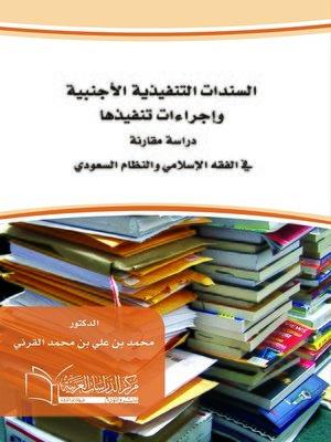 cover image of السندات التنفيذية الأجنبية وإجراءات تنفيذها : دراسة مقارنة في الفقه الإسلامي و النظام السعودي