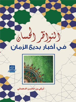 cover image of النواظر الحسان في أخبار بديع الزمان