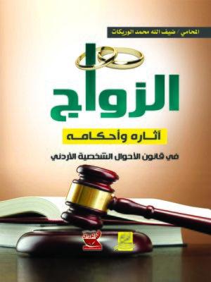 cover image of الزواج : آثاره وأحكامه في قانون الأحوال الشخصية الأردني
