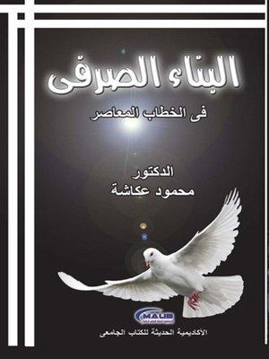 لغة الخطاب السياسي محمود عكاشة pdf
