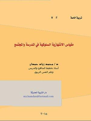 cover image of (مقياس الانتهازية السلوكية في المدرسة والمجتمع) A Measure of Individual Machiavellian Behavior in School and Society