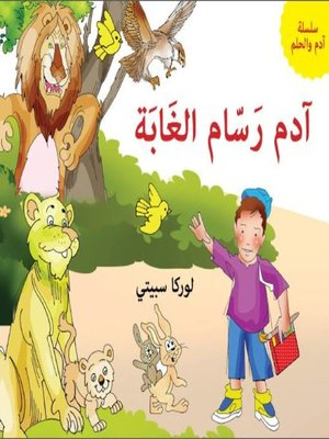 cover image of آدم رسام الغابة