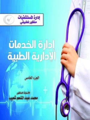 cover image of إدارة المستشفيات : منظور تطبيقي : إدارة الخدمات الإدارية الطبية : الجزء الخامس