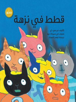 cover image of قطط في نزهة