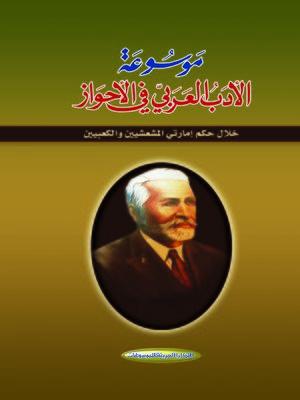 cover image of موسوعة الأدب العربي في الأحواز خلال حكم إمارتي المشعشيين والكعبيين