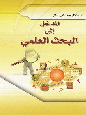 cover image of المدخل إلى البحث العلمي