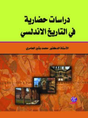 cover image of دراسات حضارية في التاريخ الأندلسي