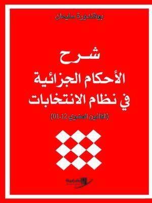 cover image of شرح الأحكام الجزائية في نظام الانتخابات : القانون العضوي 12 - 01