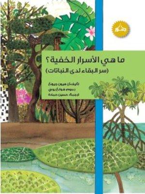 cover image of ما هي الأسرار الخفية ؟