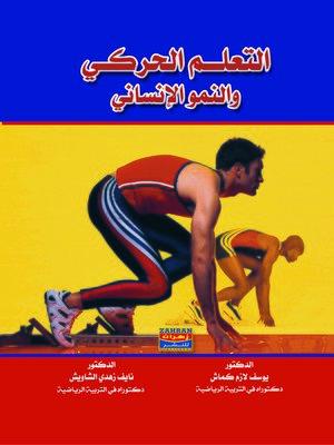 cover image of التعلم الحركي و النمو الإنساني