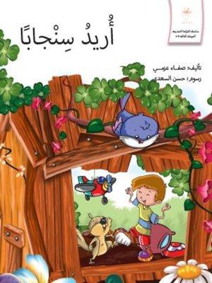 cover image of أريد سنجابا