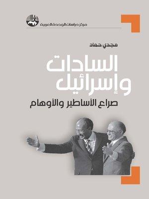 cover image of السادات وإسرائيل